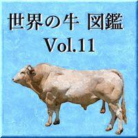 世界の牛 図鑑 Vol.11
