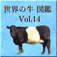 世界の牛 図鑑 Vol.14