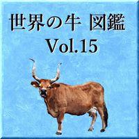 世界の牛 図鑑 Vol.15