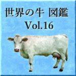 世界の牛 図鑑 Vol.16