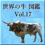 世界の牛 図鑑 Vol.17