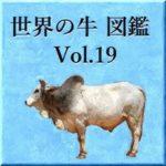 世界の牛 図鑑 Vol.19