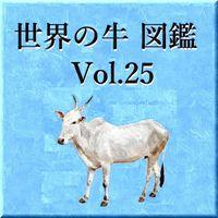 世界の牛 図鑑 Vol.25