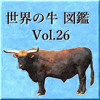 世界の牛 図鑑 Vol.26