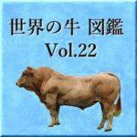 世界の牛 図鑑 Vol.22