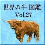 世界の牛 図鑑 Vol.27
