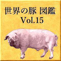 世界の豚 図鑑 Vol.15