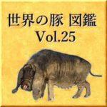 世界の豚 図鑑 Vol.25